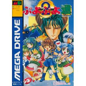 Puyo Puyo 2 [MD - Used Good Condition]