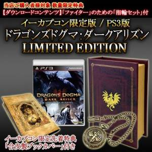 Dragon's Dogma Dark Arisen - e-Capcom Limited Edition [PS3]