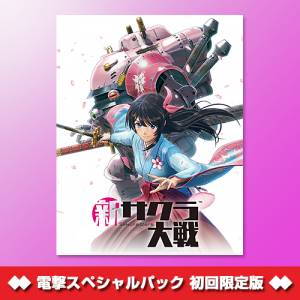 Shin Sakura Taisen / Project Sakura Wars - Limited Edition Dengeki Special Pack [PS4]