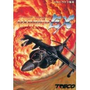Task Force Harrier EX [MD - Used Good Condition]