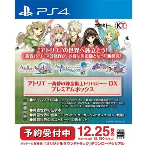 Atelier -Alchemist of Twilight Trilogy- DX Premium Box [PS4]