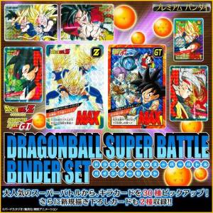 Dragon Ball Carddass Super Battle Binder Set [Trading Cards]