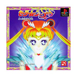 Sailor Moon Super S [PS1 - Used Good Condition]
