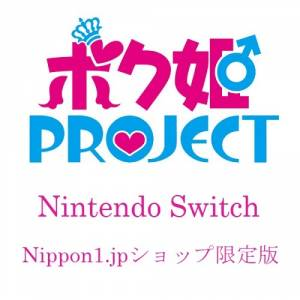 Boku Hime PROJECT Nippon1.jp Shop Limited Edition [Switch]