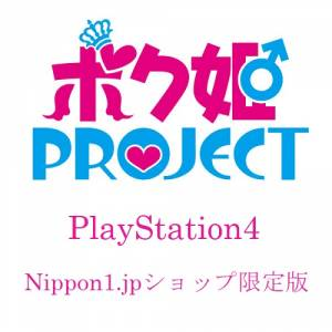 Boku Hime PROJECT Nippon1.jp Shop Limited Edition [PS4]