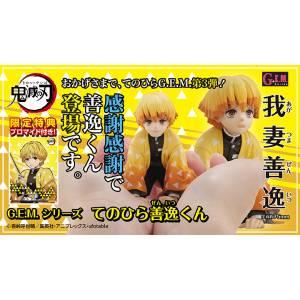 G.E.M. Palm Size Zenitsu Agatsuma Kimetsu no Yaiba / Demon Slayer Limited Bromide Set [Megahouse]