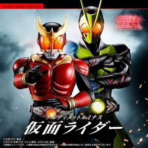 Ultimate Luminous Kamen Rider Limited Edition [Bandai]