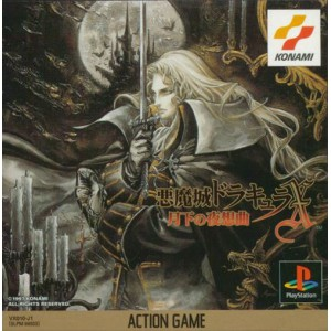 Akumajou Dracula X - Gekka no Yasoukyoku / Castlevania - Symphony of the Night [PS1 - Used Good Condition]