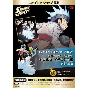 ARTFX J Horohoro Shaman King Limited Edition [Kotobukiya]