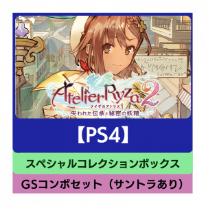 Atelier Ryza 2: Lost Legends & the Secret Fairy Special Collection Box GS Combo Set + Original Soundtrack [PS4]