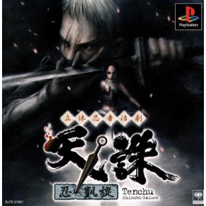 Tenchu Shinobi Gaisen [PS1 - Used Good Condition]