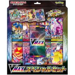 Pokemon Card Game Sword and Shield V Max Special Set [Trading Cards]