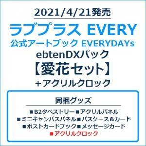 LovePlus EVERY Official Art Book EVERYDAY Manaka Takane EBTEN DX LIMITED EDITION [Book]