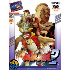 Garou Densetsu 2 / Fatal Fury 2 [NG AES - Used Good Condition]