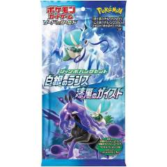 Pokemon Card Game Sword & Shield - Jumbo Pack Set Silver White Lance & Jet-black Geist [Trading Cards]