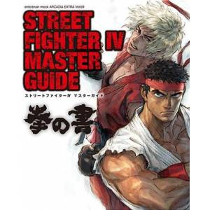 Street Fighter IV Master Guide - Ken No Sho (Arcadia)