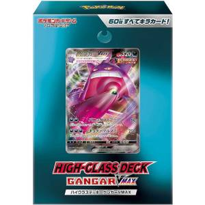 Pokemon Card Game Sword & Shield High class deck / starter set Gengar VMAX [Trading Cards]