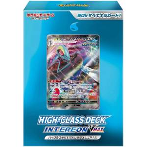 Pokemon Card Game Sword & Shield High class deck / starter set Inteleon VMAX [Trading Cards]