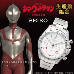 Shin Ultraman SEIKO Watch LIMITED EDITION [Bandai]