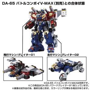 Diaclone DA-85 Power Greater [Takara Tomy]
