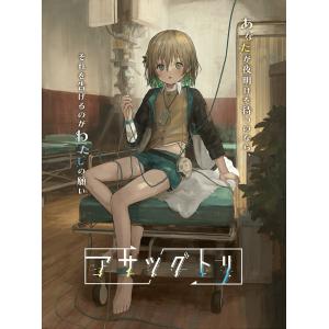 Asatsugutori - EBTEN LIMITED [PS4]