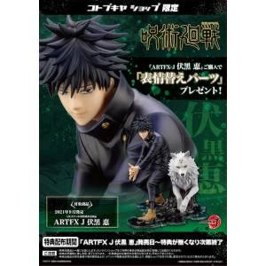 ARTFX J - Jujutsu Kaisen - Megumi Fushiguro LIMITED EDITION [Kotobukiya]