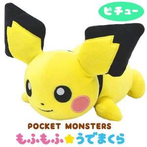 Pokemon - Pichu [Plush Toy]