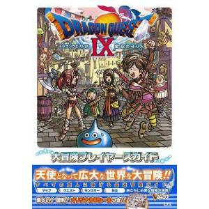 Dragon Quest IX - Player's Guide (V-Jump Books)