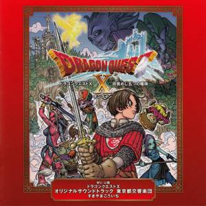 DRAGON QUEST X - Original Sound Track Wii U Ver [Goods]