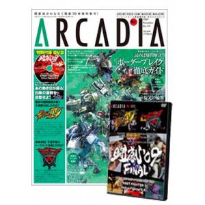 Arcadia + DVD Tôgeki vol.1 [november 2009]