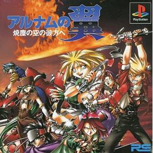 Alnam no Tsubasa - Shouchiri no Sora no Achira e [PS1 - Used Good Condition]