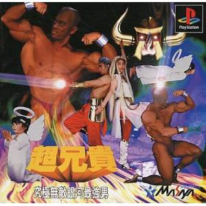 Cho Aniki - Kyuukyoku Muteki Ginga Saikyou Otoko [PS1 - Used Good Condition]