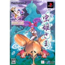 Mushihimesama (Limited Edition) [PS2 - Used Good Condition]