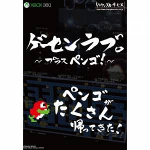 Ge-Sen Love Plus Pengo! - Standard Edition [X360]