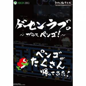 Ge-Sen Love Plus Pengo! - Ebten limited edition [X360]