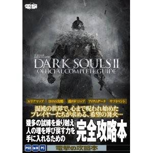 Dark Soul 2 Official - Official Guide book [KADOKAWA]