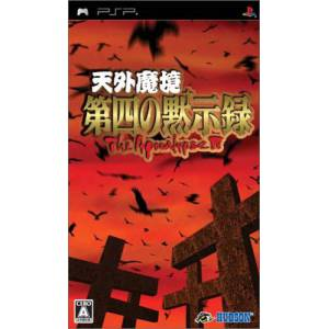 Tengai Makyou: Dai-shi no Mokushiroku - The Apocalypse IV [PSP - Brand New]