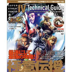 Super Street Fighter IV Technical Guide + DVD