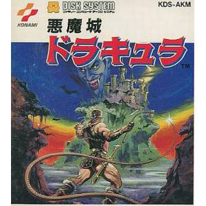 Akumajou Dracula / Castlevania [FDS - Used Good Condition]