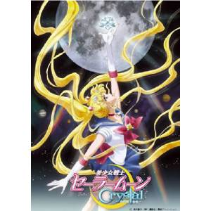 Sailor Moon Crystal - Blu-ray Limited Edition 4 [Blu-ray]
