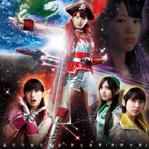 """Momoiro Clover Z - Moretsu Uchu Kokyokyoku Dai 7 Gakusho """"Mugen no Ai""""  [CD]"""