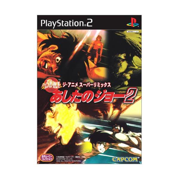 Ashita No Joe 2: Ashita No Joe 2: The Anime Super Remix [PS2