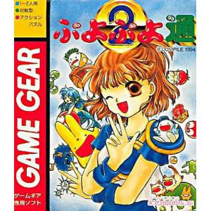 Puyo Puyo 2 [GG - Used Good Condition]