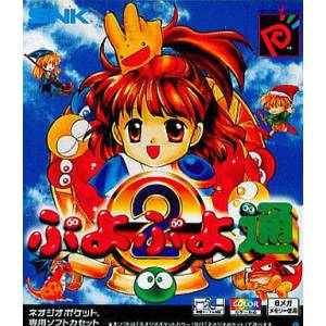 Puyo Puyo 2 [NGPC - Used Good Condition]
