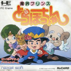 Makai Prince Dorabocchan / Son of Dracula / Kid Dracula [PCE - used good condition]