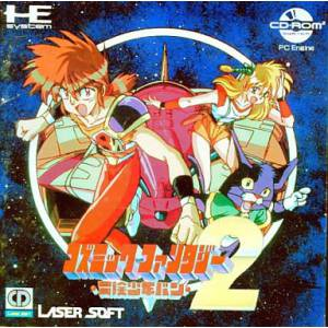 Cosmic Fantasy 2 - Bouken Shounen Ban [PCE CD - used good condition]