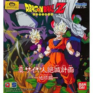 Dragon Ball Z - Shin Saiyajin Zetsumetsu Keikaku - Chikyuu Hen  [PD - used good condition]