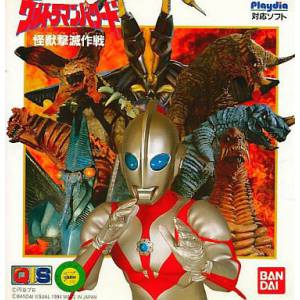 Ultraman Powered - Kaijuu Gekimetsu Sakusen [PD - used good condition]