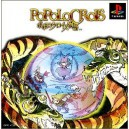Popolocrois Monogatari [PS1 - Used Good Condition]