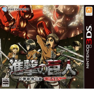 Attack on Titan / Shingeki no Kyojin - The Last Wings of Mankind Chain [3DS]